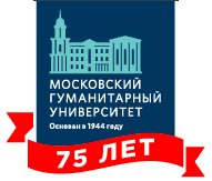 Moscow University for the Humanities (MosGU)